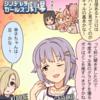 【シン劇】シンデレラガールズ劇場第20話〜熱い友情を感じる回っス!〜