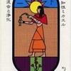 ノーシス     天体魔術 18