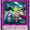 どう見てもフィールド魔法なカード【アンケート】