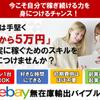 【物販 ebay】無在庫販売できる「輸出転売手法」