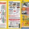 広島トヨペット主催ドライブ王国!