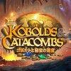 コボルトと秘宝の迷宮 カード評価-ハースストーン新拡張-中立カード