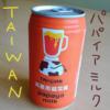 パパイヤミルクを飲んでみた【台湾の缶飲料】