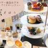 【渋谷】セルリアンタワー東急ホテル『坐忘 』アフタヌーンティー のブログ【2020年10月】