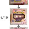黄変玩具ピンク作戦