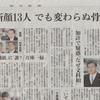 朝日新聞 「かたえくぼ」落選3題