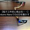 【低価格マイコン】【実装】Arduino NanoでOLED (SSD1306)を動かす