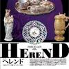 【食器好き必見!】ハンガリーの名窯「ヘレンド展」開催