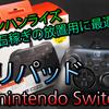 【開封レビュー】モンハンライズに最適なコントローラー「ホリパッドfor Nintendo Switch」
