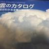 焼けやすい雲、焼けにくい雲の論拠とか。(被写体としてでなく観察対象としての雲)