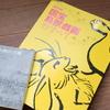 鳥獣戯画展の図録ゲット