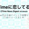 CTime News ダイジェスト[20190429]