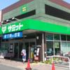 スーパー「サミット」を熱烈に推す!!