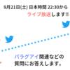 9月21日(土) 日本時間22:30からライブ放送します!