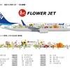 【ANA】東北FLOWER JET