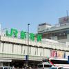 2月16日開催・新宿駅135周年記念イベント:「新宿鉄道祭2020」