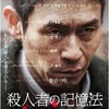映画感想 - 殺人者の記憶法(2017)