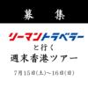 【募集】7月 リーマントラベラーと行く、週末香港ツアー
