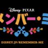 【映画・ネタバレ有】リメンバー・ミーを観てきた感想とレビュー-従来のディズニー/ピクサー作品とは異なる新しい作品-