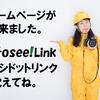 【お知らせ】ホームページが出来ました【Satosee!Link】【HP】