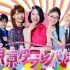 【東京タラレバ娘】「Hulu」「U-NEXT」✨