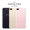 mineo(マイネオ)「ZenFone 4 Max」を解説!バッテリー最強機種!