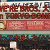 福山雅治ファンクラブ25周年イベントレポ!2016年9月25日・26日!【WE'RE BROS.大祭 in TOKYO DOME】