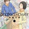 『Spotted Flower』 木尾士目著 まだらめと咲のその後