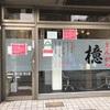 とんかつ檍 (浅草橋)