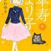 まり子さんの言葉がとっても深い❗「傘寿まり子」  ネタバレ&感想  無料お試し読みについて