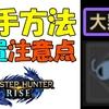 【モンハンライズ】 大翔蟲 入手方法、設置と注意点 【モンスターハンターライズ】