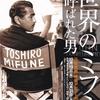 世界のミフネと呼ばれた男:日本一の映画俳優「三船敏郎」の展示会を鑑賞