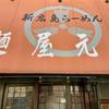 麺屋元就(中区)舞茸とシメジの醤油ら〜めん