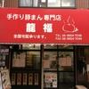 駒川商店街 龍福