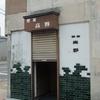 別の日の喫茶高野/北海道深川市