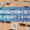 【将棋はモテる!!】将棋弐段の私が将棋の魅力5つ語る【なんで将棋やらないの?】