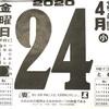 4月24日(金)2020🌒4月2日