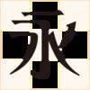 フォント(書体)の本当の話/ダイナフォント麗雅宋