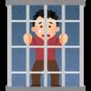 【「中国でVPNを使ったら行政処罰」の真相を探る】(2)VPNで何をしたらアウトなのか?