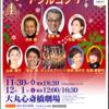 X'mas ハートフルコンサート @大丸心斎橋劇場