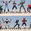 仮面ライダー グッズ研究所 食玩 1993年〜1999年編