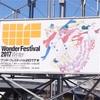 wonder festival2017冬 フォトレビュー