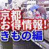祇園四条の界隈できものを着てお得に遊ぶ!