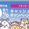 ポイントインカムでイオンカードは1500円と20%キャッシュバック中!最大20万円分のキャッシュバックを知ってた?