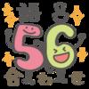語呂合わせと脳の関係→侮るなかれ!! 〜センター世界史の攻略 勉強法編!〜