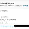 S3の暗号化方式についておさらい 2021.06