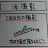 海撮影【4コマ漫画】