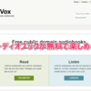 オーディオブックを無料で楽しもう!『LibriVox』