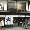【四条】前田珈琲本店
