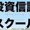 【無料体験】ファイナンシャルアカデミーの「投資信託入門講座」受講した感想(ホンネ)